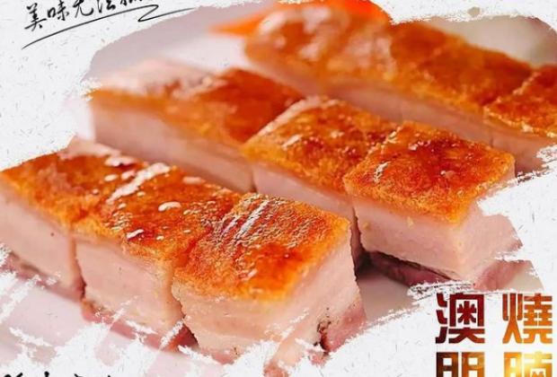 Macao BBQ